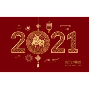 110年度農曆新年休假通知